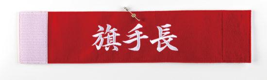 【応援団腕章】【刺繍腕章】旗手長:A大学 K様