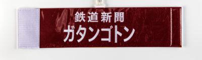 【報道・取材・撮影腕章】【刺繍腕章】鉄道新聞ガタンゴトン:有限会社F S様