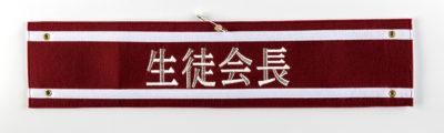 【PTA・生徒会・子供会腕章】【刺繍腕章】生徒会長:E高校 A様