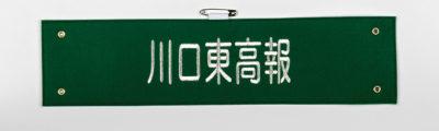 【報道・取材・撮影腕章】【刺繍腕章】川口東高報:K高校 I様