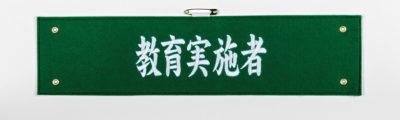 【管理者・工事現場腕章】【刺繍腕章】教育実施者:S株式会社 U様