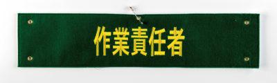 【管理者・工事現場腕章】【刺繍腕章】作業責任者:株式会社R M様