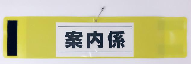 ダイソーの100円腕章