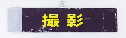 布製フルカラー腕章
