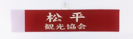 オリジナル腕章専門店の腕章