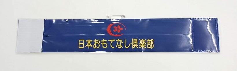 日本おもてなし倶楽部様