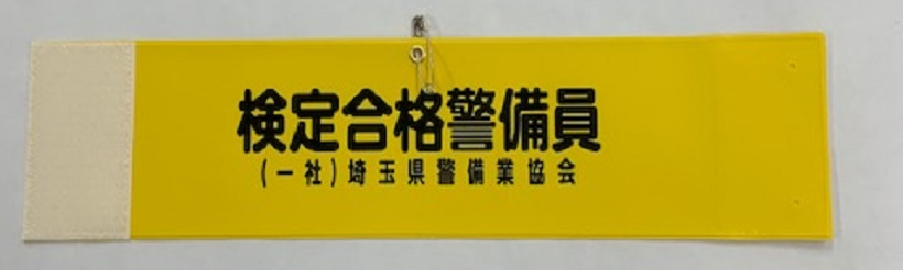 (株)ケーワンセキュリティ様