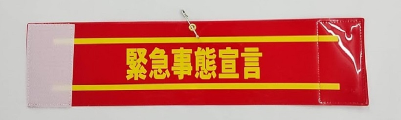 藤久運輸倉庫株式会社様