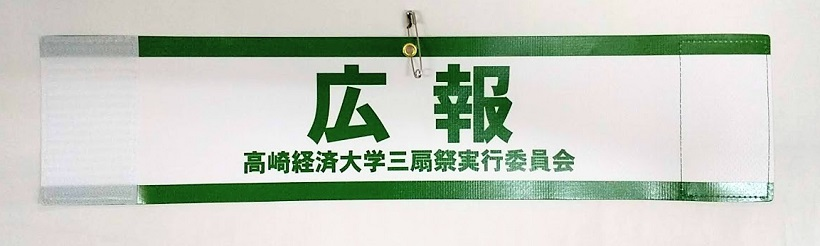 高崎経済大学三扇祭実行委員会様