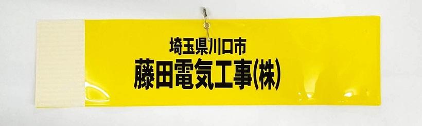 藤田電気工事株式会社様