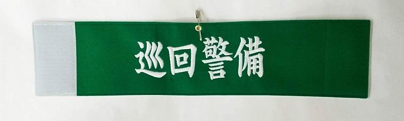 湘南モノレール株式会社様