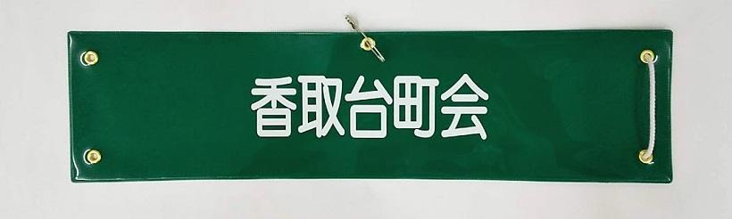 香取台町会様