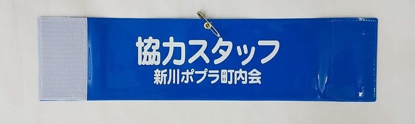新川ポプラ町内会様