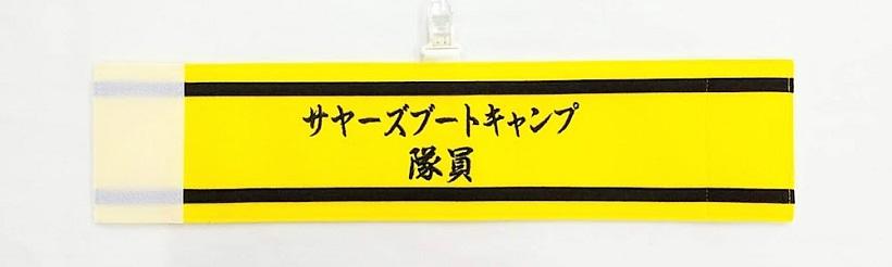東京都F様