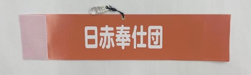 長野県H様